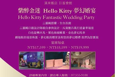 紫醉金迷 Hello Kitty夢幻婚宴