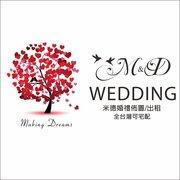 M.D米德婚禮佈置
