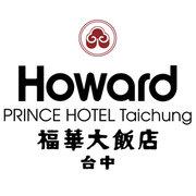 台中福華大飯店!