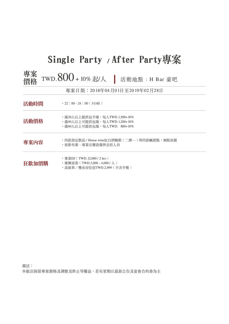 Single After Party專案作品