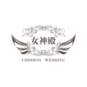 女神殿goddess wedding!