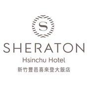 新竹豐邑喜來登大飯店!