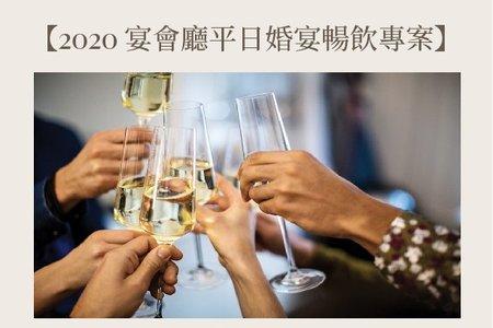 2020 宴會廳平日婚宴暢飲專案