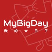 MyBigDay 我的大日子
