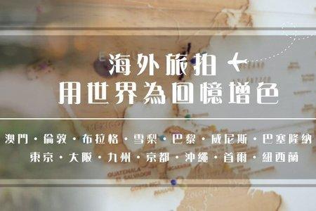 【海外婚紗】旅拍婚紗-2019年方案