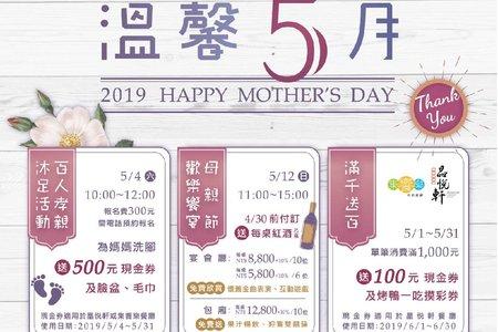 晶悅2019母親節系列活動