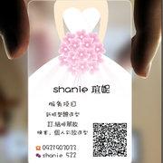 Shanie新秘&彩妝&造型美學
