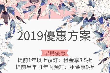 【優惠方案】早鳥優惠/滿額贈/淡季優惠