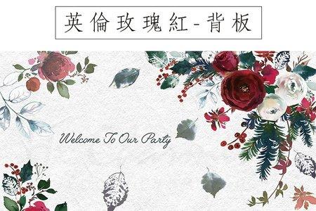 【HC高級訂製婚品】婚禮『英倫玫瑰紅背板拍照區』DIY佈置出租-手繪水彩質感聖誕節尾牙/桃園可自取/送客婚宴訂婚結婚求婚