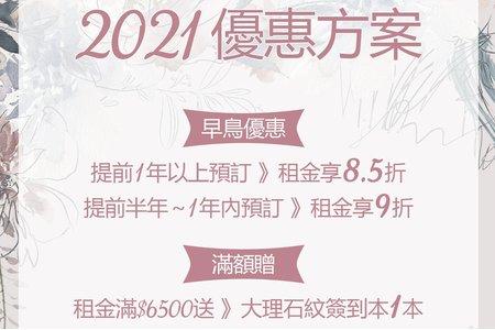 【HC高級訂製婚品】2021官方全新優惠方案!
