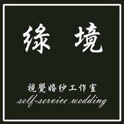 綠境視覺婚紗工作室