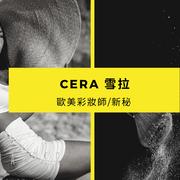 Cera雪拉-歐美新秘