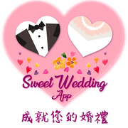 Sweet WeddingAPP婚宴軟體!