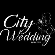 囍緹婚紗工作室CITY WEDDING!