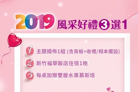 2019風采好禮3選1