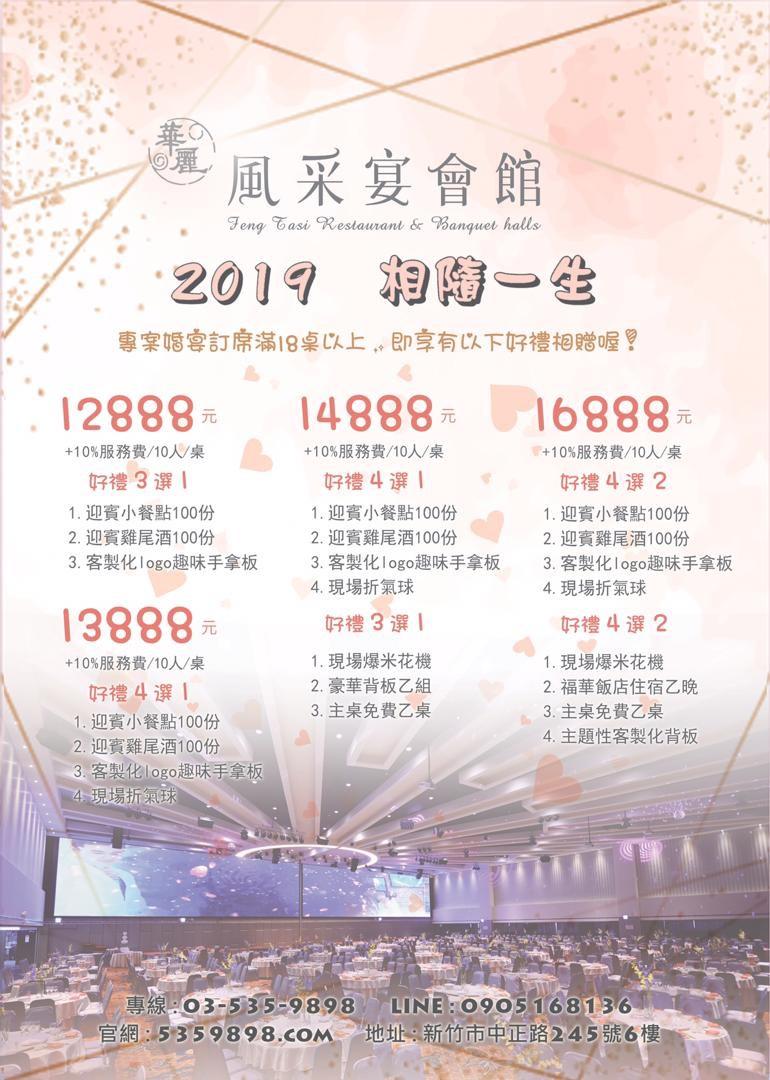 2019 好禮愛相隨
