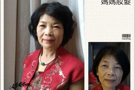 媽媽妝髮造型 / 新郎造型