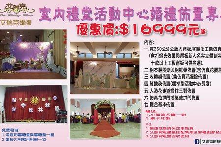 室內活動中心禮堂婚禮佈置專案