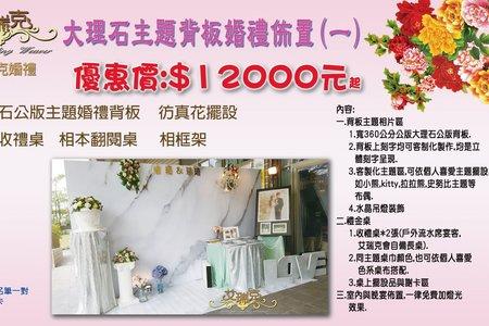 大理石公版背板婚禮佈置(一)