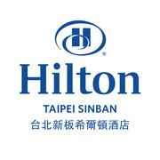 台北新板希爾頓酒店!