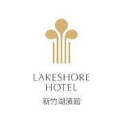 煙波大飯店-新竹湖濱館