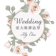 台中高雄新娘秘書Ally Chen!