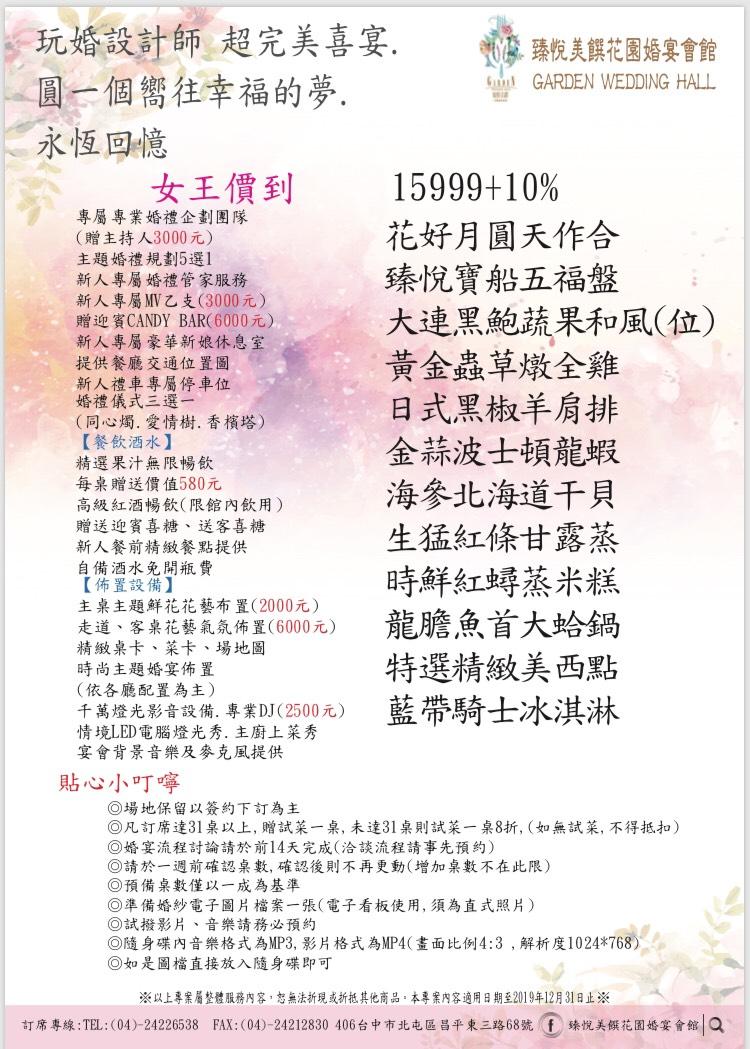 15999菜單專案(非指定日)