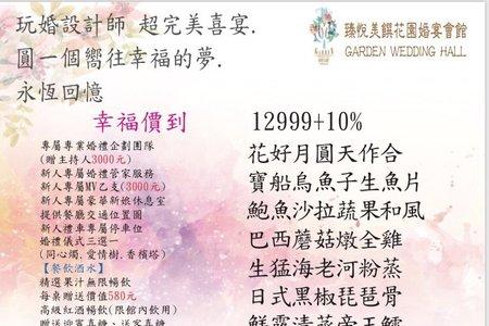 12999喜宴菜單(非指定日)
