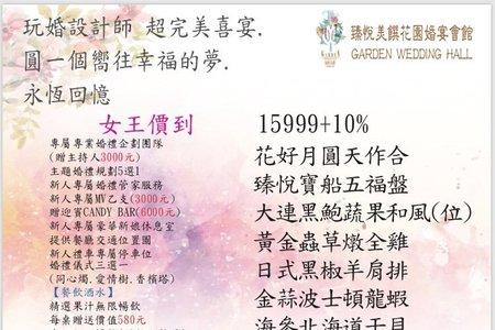 15999喜宴菜單(非指定日)