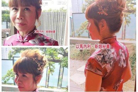 媽媽婆婆妝髮