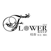 桂香私宅 Flower No'5!