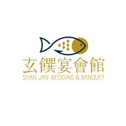 SHAN JAN 玄饌宴會館!