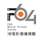 F64微電影  影像視覺!