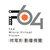 F64微電影  影像視覺
