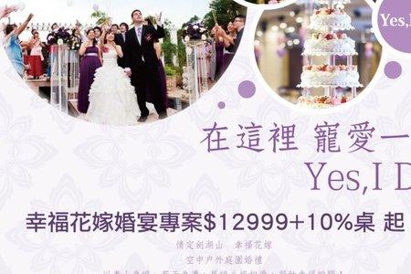 幸福花嫁婚宴專案