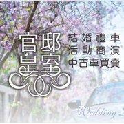 官邸皇室結婚禮車!