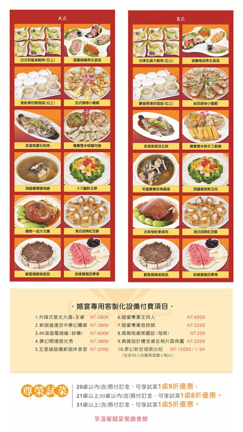 情定金生婚宴10,000元+10%