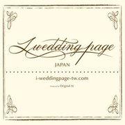 i-weddingpage 日本婚禮小物!