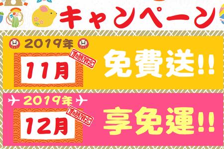2019-2020年『跨年月月慶』指定月