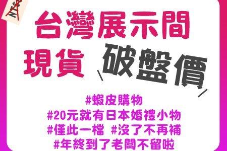 ◆婚禮小物台灣庫存年末特賣◆ Vol.2