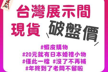 ◆婚禮小物台灣庫存年末特賣◆ Vol.1