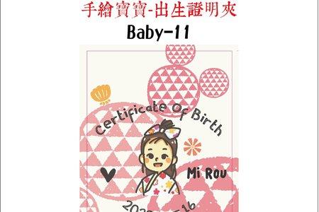 手繪寶寶-出生證明夾(需訂製 無現貨)