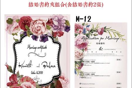 CAPE-結婚書約夾組合(含2張書約)