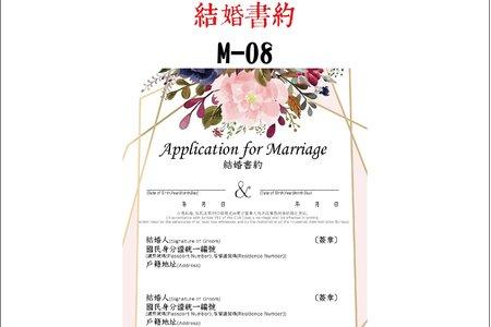 CAPE-結婚書約一式2張
