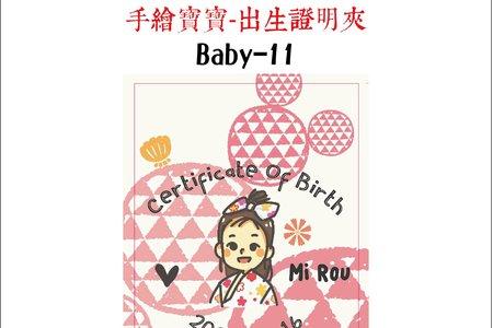 手繪寶寶-出生證明夾