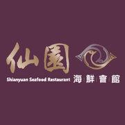 仙園海鮮會館!