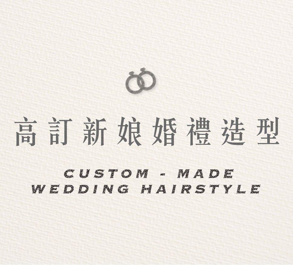 新娘訂製造型插畫 - 好剪才 - Superb Cut - 結婚吧