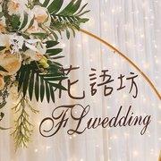 花語坊婚禮會場佈置!