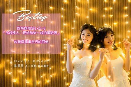 HEDVA-閨蜜婚紗專案👩畢業季限定