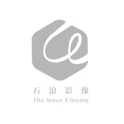 石浪影像The Wave Cinema!